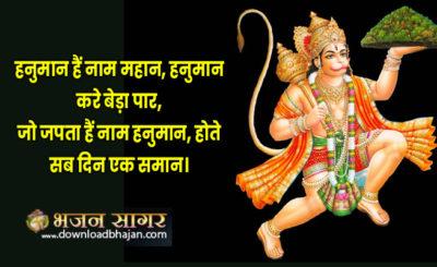 Hit hanuman bhajan download