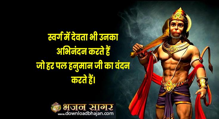 hanuman bhajan hindi