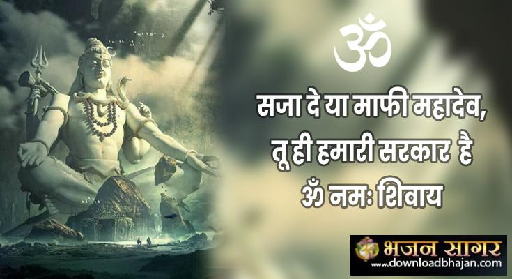 shivaya 1008 times mp3 song download