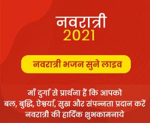 Live Navratri Bhajan 2021